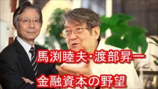 馬渕睦夫・渡部昇一対談今、国難の日本は金融資本の野望にいかに立ち向かうか2/2