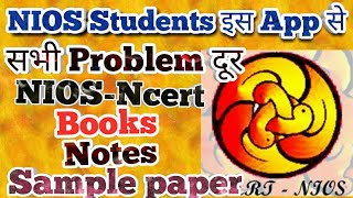 NIOS - NCERT🔥Books,Notes,Guide with Sample paper || NIOS CBSE students App को जरूर Download करे 😎 - Download this Video in MP3, M4A, WEBM, MP4, 3GP