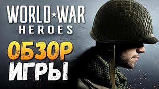 КРУЧЕ ЧЕМ BATTLEFIELD? - World War Heroes (Android)