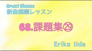 飯田先生の新曲レッスン〜課題集29〜のサムネイル画像