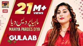 Mahiya Pardes Diya Gulaab Latest Punjabi Pakistani Song