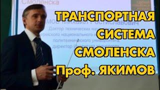 Транспортная система Смоленска. Лекция профессора Якимов М. Р.