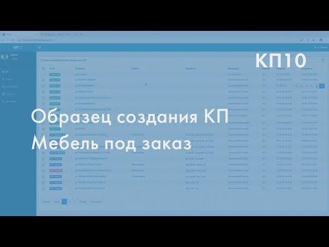 Видеообзор КП 10