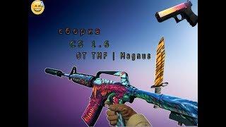 CS 1.6 By TMF   Magnus новая сборка !