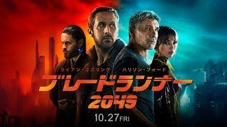 映画『ブレードランナー2049』日本版予告編 | Kholo.pk