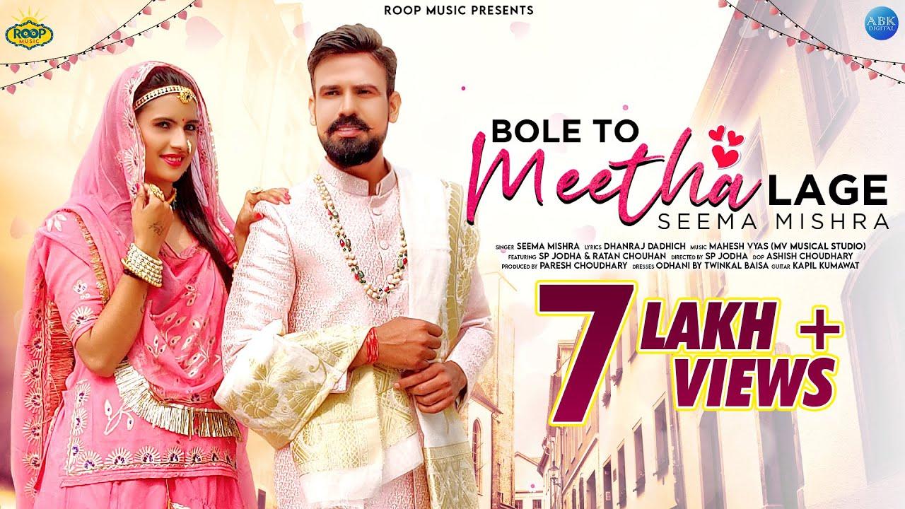 Bole To Meetha Lage Lyrics - Seema Mishra Lyrics