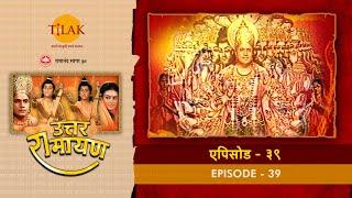 उत्तर रामायण - EP 39 - श्री राम की जल समाधि। अंतिम अध्याय - Download this Video in MP3, M4A, WEBM, MP4, 3GP