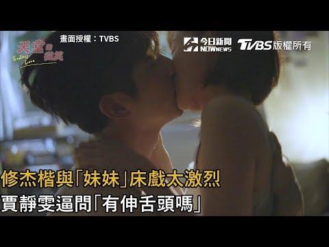 修杰楷與「妹妹」床戲太激烈 賈靜雯逼問「有伸舌頭嗎」