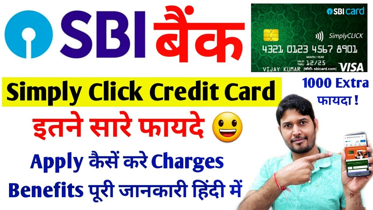 SBI Merely Click Charge Card Functions, Advantages, Apply Online, Charges, Amazon Present Coupon 2021 thumbnail