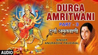 DURGA AMRITWANI in Parts, Part 3 by ANURADHA PAUDWAL I AUDIO SONG ART TRACK - Download this Video in MP3, M4A, WEBM, MP4, 3GP