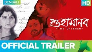 Guha Manab - The Caveman   Official Trailer   Bengali Movie 2019  Full Movie Live On Eros Now