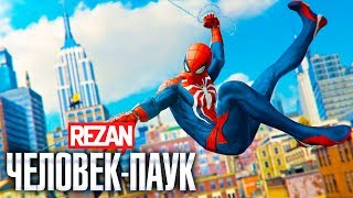 ФИНАЛ ЧЕЛОВЕК- ПАУК НА PS4 / Spider-Man PS4