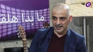 """رودني الحداد: تصريح معتصم النهار غلطة ولن أكرر تجربة مسلسل """"العميد"""" تحميل MP3"""