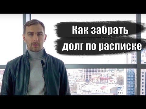 ✅  Как забрать долг по расписке   Адвокат Дмитрий Головко