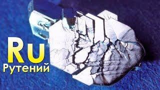 Рутений - Самый ПОДОЗРИТЕЛЬНЫЙ МЕТАЛЛ НА ЗЕМЛЕ!