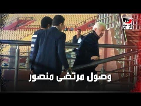 لحظة وصول مرتضى منصور لاستاد السلام بين شوطي مباراة الزمالك وإنبي