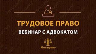 Трудовое право, защита прав трудящихся, помощь юриста/адвоката в трудовых спорах