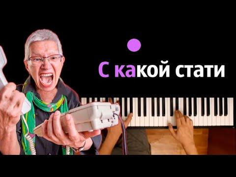 Ksenon, XBRO - С какой стати (Вы сказали 3600) ● караоке | PIANO_KARAOKE ● ᴴᴰ + НОТЫ & MIDI