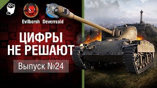 Цифры не решают №24 - от Evilborsh и Deverrsoid [World of Tanks]