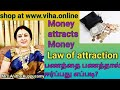 Law of attraction | How to attract money by using money | பணத்தை பணத்தால் ஈர்ப்பது எப்படி?
