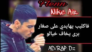 Flenn Nike Air { Lyrics كلمات }