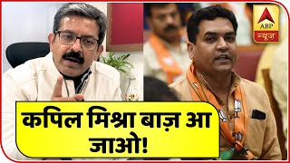Kapil Mishra's Statement Causes More Loss To BJP, Watch With Sumit Awasthi | ABP News