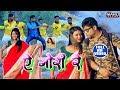 #HD VIDEO#Dipjyoti Mahli का -ऐ गोरी रे-New Nagpuri HD Video Song 2019