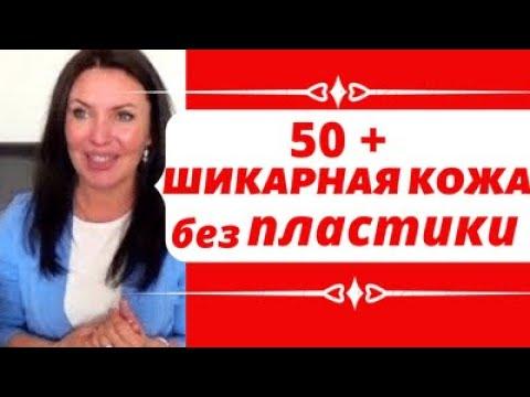 Уход за ЗРЕЛОЙ КОЖЕЙ/в домашних условиях  /МНЕ 50+ Шикарная кожа без пластики
