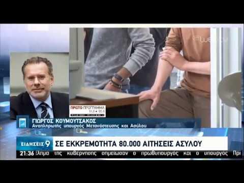 Πιο γρήγορα η απονομή ασύλου με το νέο νόμο   06/02/2020   ΕΡΤ