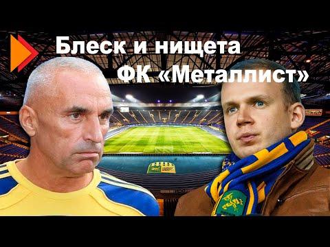 """Блеск и нищета ФК """"Металлист"""""""