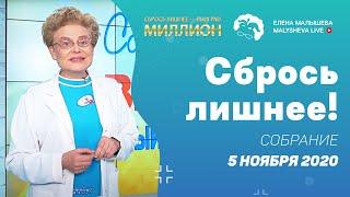 Видео-отчет Собрание проекта «Сбрось лишнее, ВЫЖИВИ и выиграй миллион!»