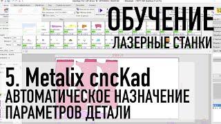 Metalix cncKad. Автоматическое назначение параметров деталей