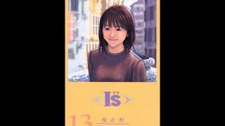 mqdefault - I''s アイズ 13巻 スマホ スマートフォン