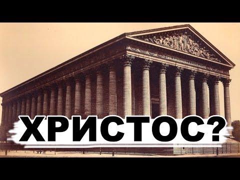 Это христианские или греческие храмы? Единая (колониальная) архитектура  по всему миру