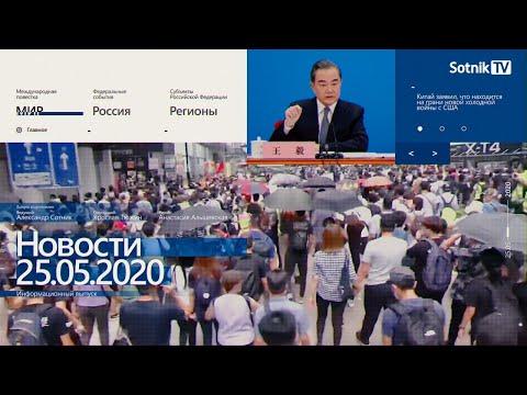 НОВОСТИ 25.05.2020 видео