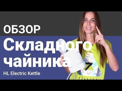 Складной чайник HL Electric Kettle - Обзор от Алёны Русь