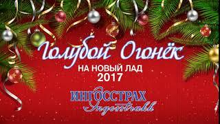 Новый год Ингосстрах 2017