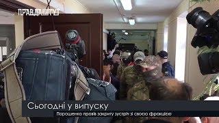 Випуск новин на ПравдаТут за 24.04.19  (13:30)