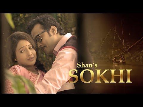Sokhi | Shan | Jabin Sultana | Bangla new song 2018  downoad full Hd Video