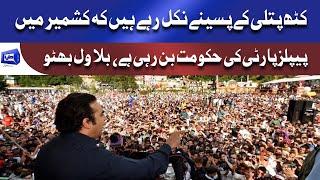 AJK Elections 2021   Bilawal Bhotto complete speech in Muzaffarabad