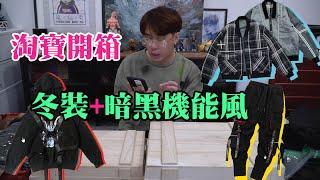 【淘宝开箱+双12心愿清单】RM1000马币预算让观众决定买什么   我最爱逛的淘宝店   去韩国的冬装