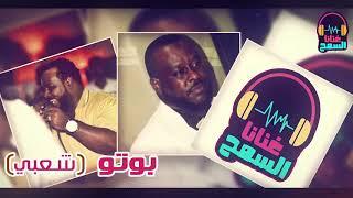 تحميل اغاني مبروك عليك يانعومة (شعبي) ▬ محمد حسن بوتو ▬ اجمل الأغاني السودانية #غنانا السمح - Gunana Al-Same7 MP3