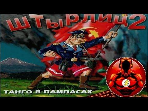 Прохождение Игры ШтЫрлиц 2: Танго в Пампасах - Вся игра!!!