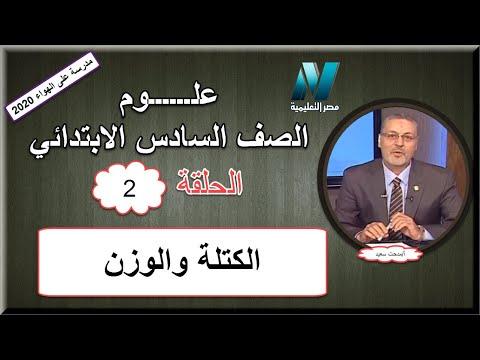 دروس قناة مصر التعليمية ( مدرسة على الهواء )  talb online طالب اون لاين