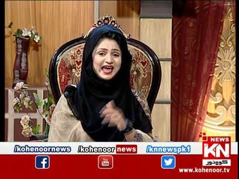 Istakhara 22 April 2020 | Kohenoor News Pakistan