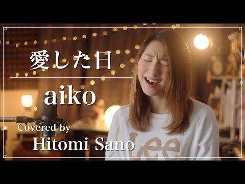 愛した日 / aiko (金曜ナイトドラマ『私のおじさん〜WATAOJI〜』主題歌) -フル歌詞- Covered by  佐野仁美