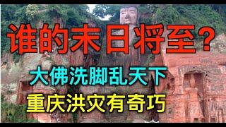 谁的末日将至?长江黄河怒了乐山大佛被洗脚!「时事追踪」