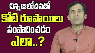 How to Earn One Crore || Best Motivational Video in Telugu || Sripadaram Madunoori || SumanTV Life