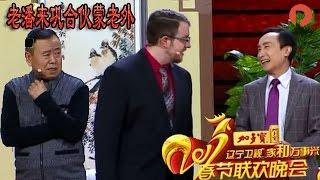 辽宁卫视2017春节晚会:小品《善意的谎言》 潘长江 巩汉林等