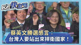 蔡英文勝選感言:台灣2300萬人要讓全世界為我們的團結而感動-民視新聞
